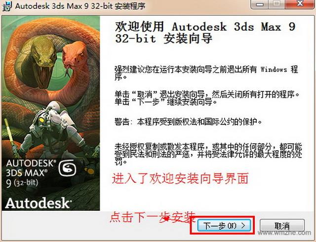3dmax9.0中文版软件截图