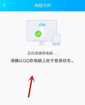 办公妙招分享,教你使用手机QQ远程查看电脑文件-第5张图片