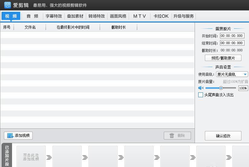 爱剪辑实操教学,将GIF图片转换为MP4格式