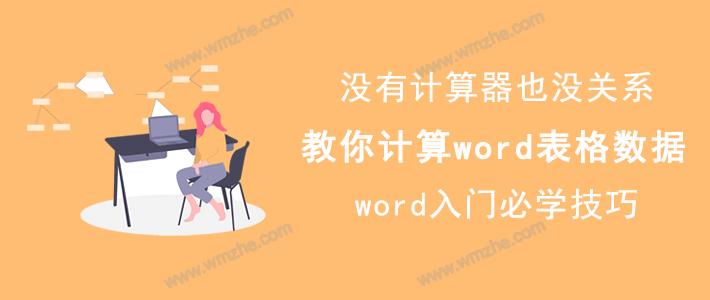 word如何计算表格里的数据?word表格数据计算方法