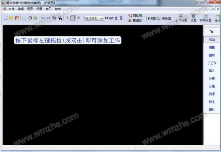 翰文进度计划软件如何制作项目表?翰文进度计划软件使用说明