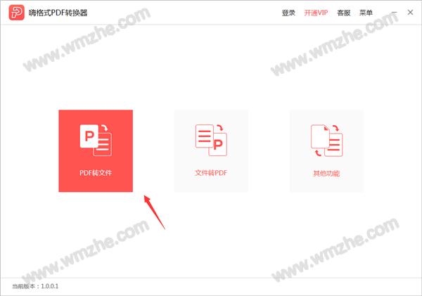 嗨格式PDF转换器如何将PDF文件转成图片?PDF转图片方法