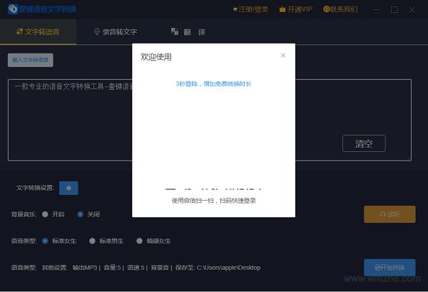 壹键语音文字转换软件截图