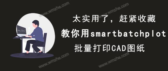 Smartbatchplot怎么用?Smartbatchplot使用教程