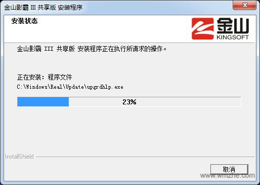 金山影霸軟件截圖