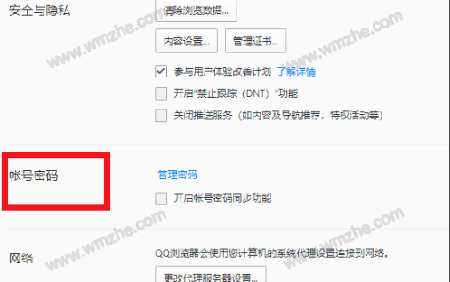 QQ浏览器帐号密码同步怎么用?QQ浏览器帐号密码同步使用教程