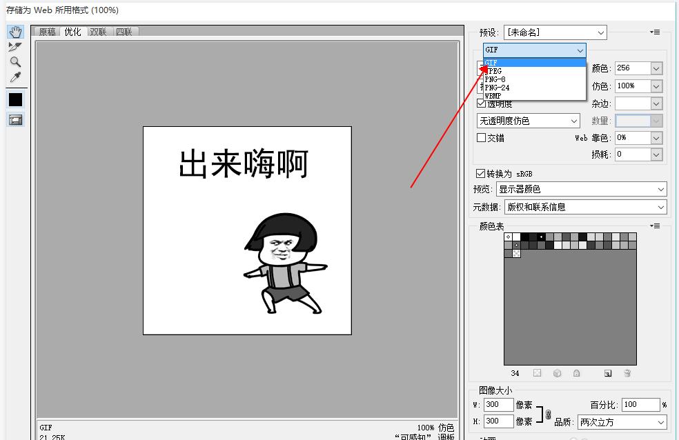 PS制作的GIF图片不会动是为什么?PS如何制作保存GIF图片?-第6张图片-导航站