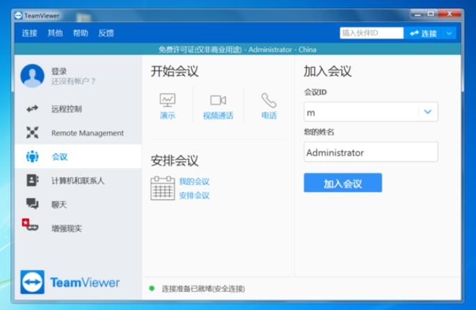 TeamViewer功能使用,实现手机远程遥控电脑