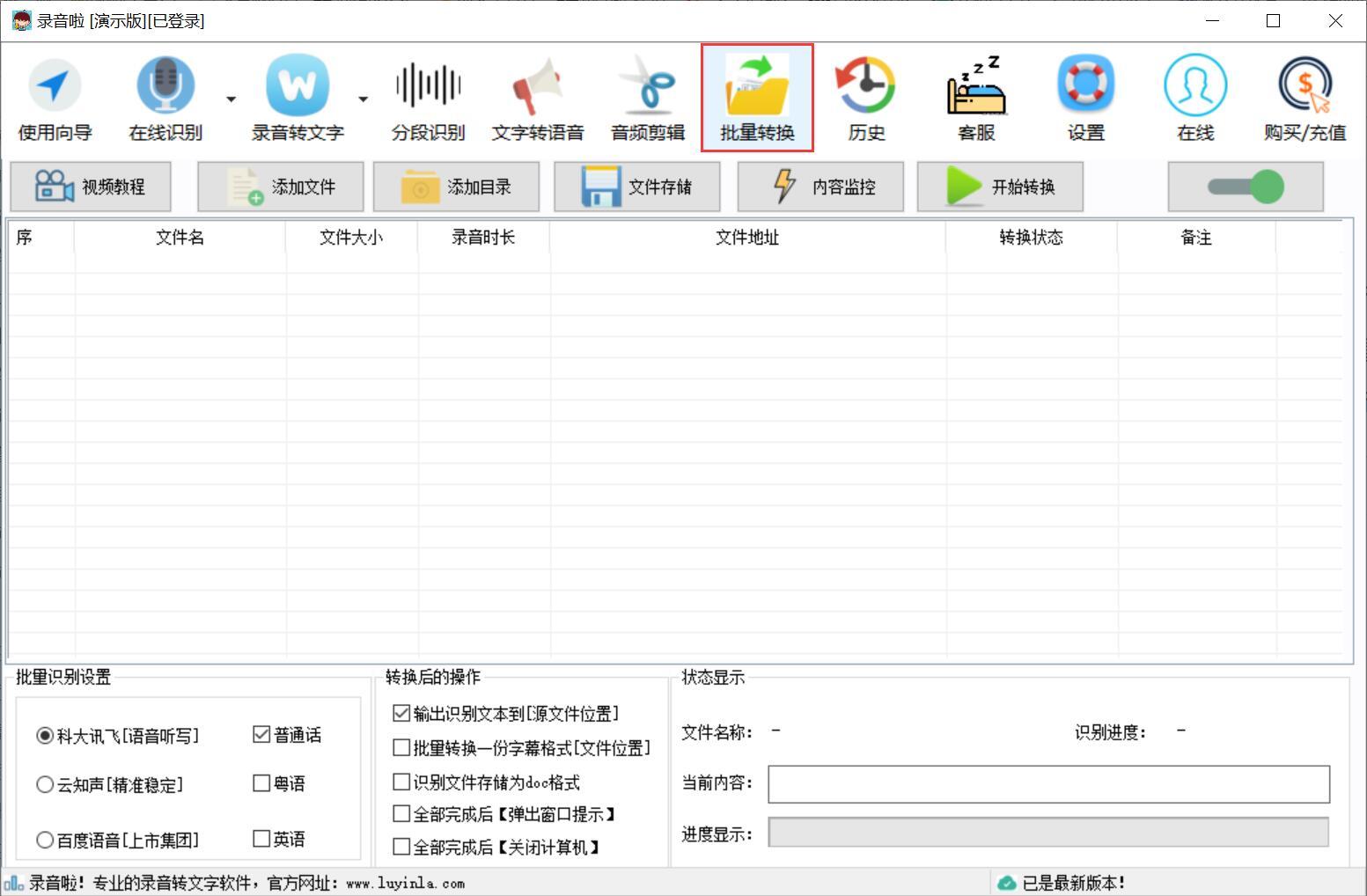 体验录音啦批量转换功能,快速识别提取音频内容