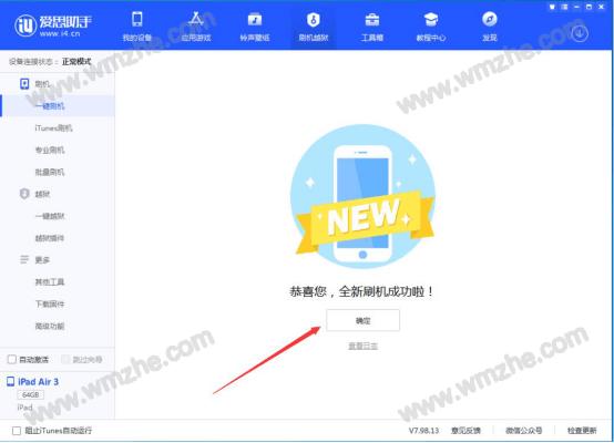 iOS 13.6.1正式版爱思助手刷机教程?爱思助手iOS13.6.1刷机步骤