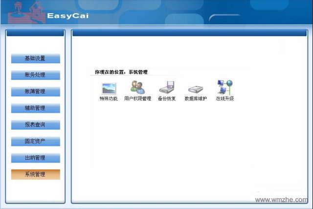 华易财务软件软件截图