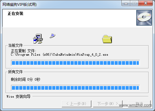 网络幽狗软件截图