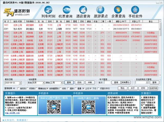 盛名列车时刻表软件截图