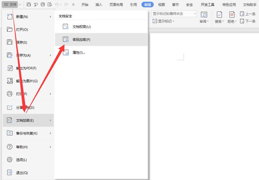 分享关于破解Word和Excel文件密码的方法,注意限制