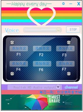 萧米音频音效辅助工具软件截图