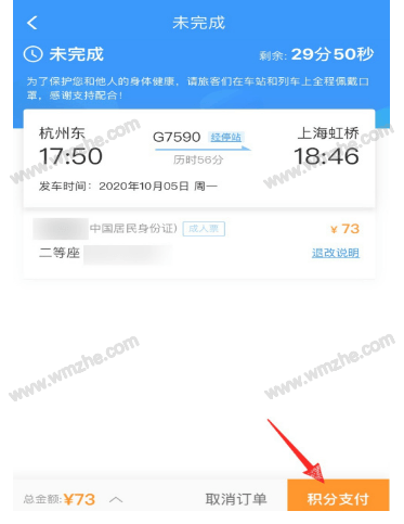 如何使用12306积分兑换火车票?12306积分使用说明