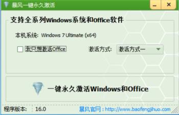 暴风激活工具使用说明,成功激活Windows系统