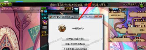dnf窗口大小怎么调整?dnf窗口大小调整快捷键