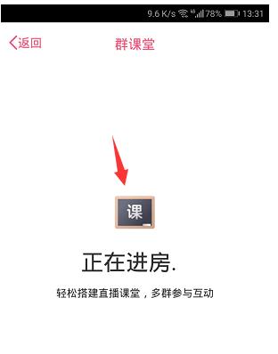 QQ群课堂使用说明,让你顺利开设网课-第3张图片