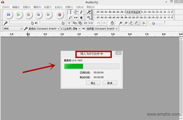 Audacity软件截图