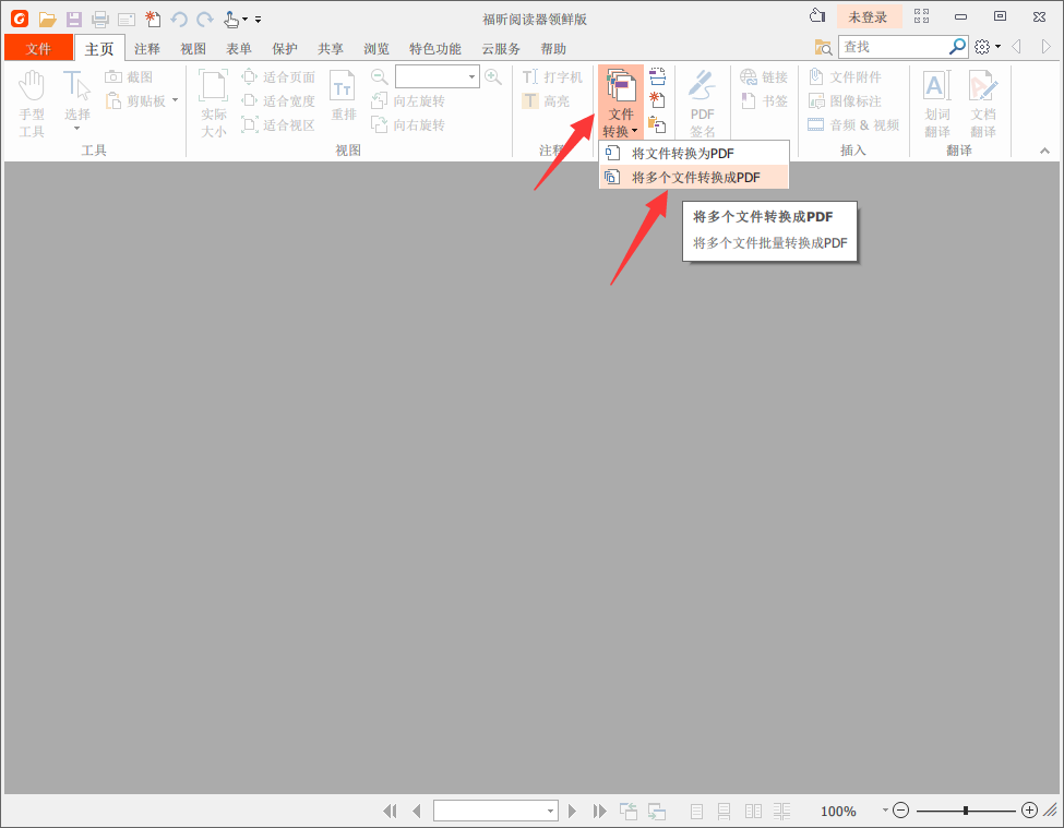 福昕PDF阅读器特色功能,实现批量转换Word文档格式