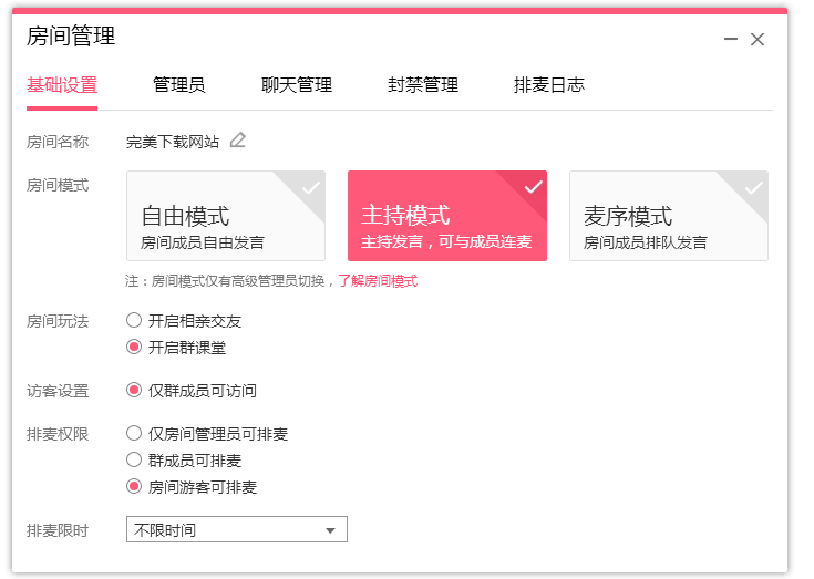 QQ群课堂使用说明,让你顺利开设网课-第16张图片