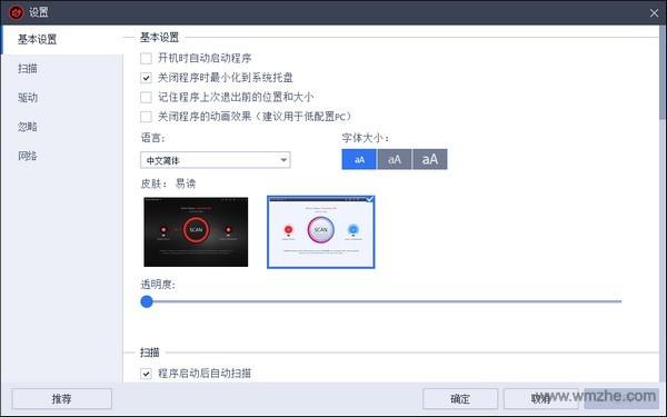 Driver Booster 软件截图