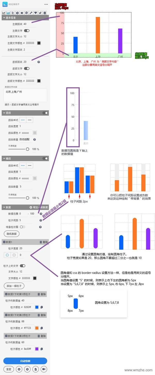XD拉框助手软件截图