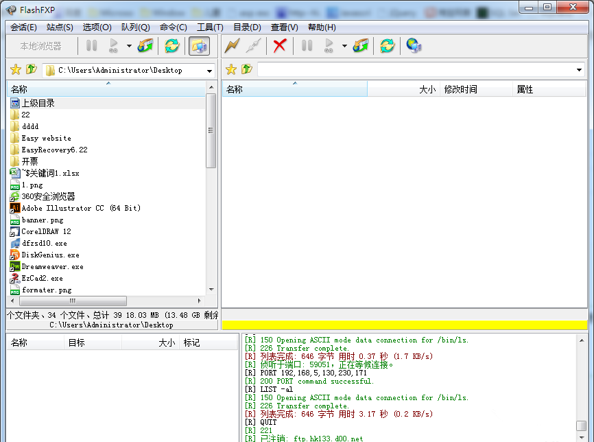 FlashFXP使用说明,一键上传本地文件