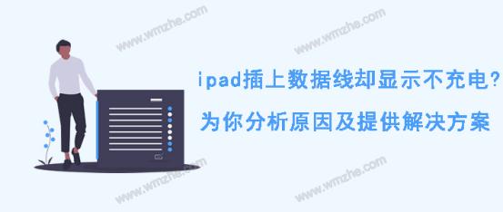 ipad插上数据线却显示不充电什么原因?ipad插上数据线却显示不充电解决方法