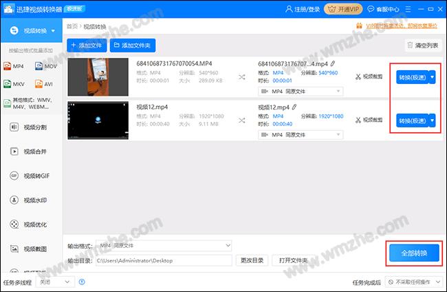 如何快速转换视频格式?转换视频格式教程