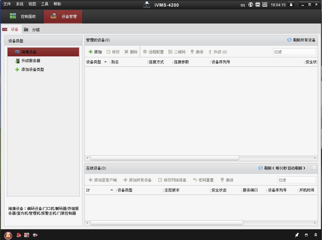 海康威视如何下载录像文件?海康4200视频录像下载方法