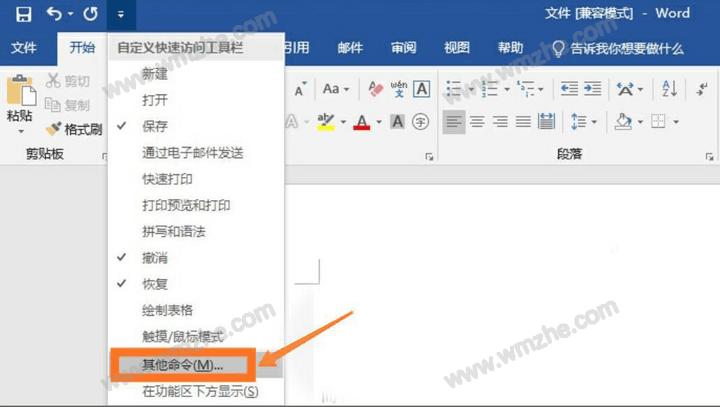如何在word文档中添加画笔?如何添加word画笔工具?