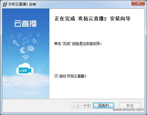 欢拓云直播软件截图