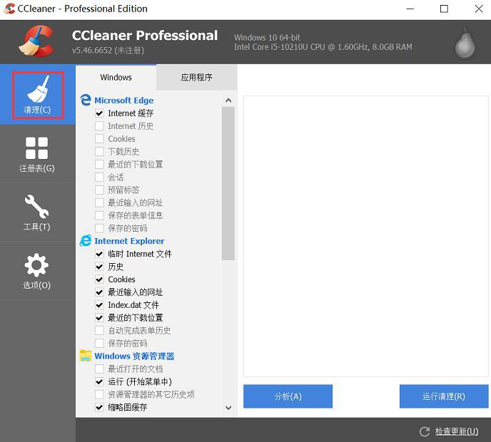 CCleaner如何清理常用浏览器?CCleaner清理浏览器方法说明