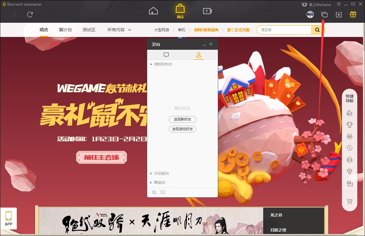 腾讯WeGame游戏平台是否好用?一文带你了解