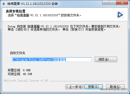 临境直播软件截图