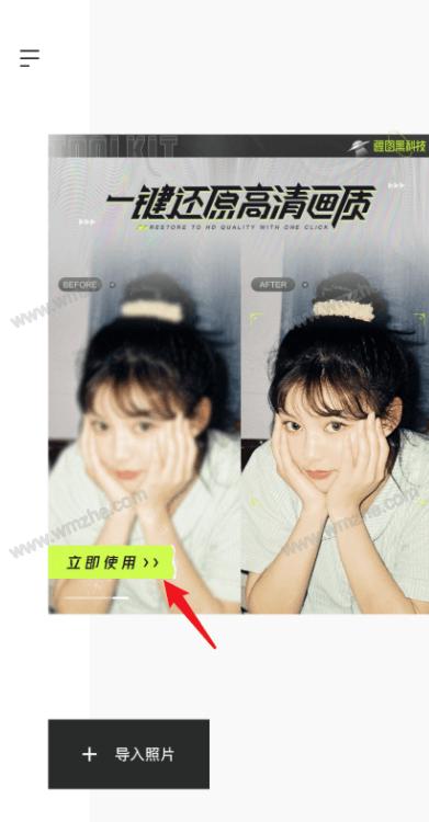 醒图如何修复模糊的旧照片?如何将模糊的照片变清晰?