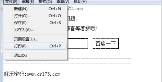 TXT转PDF文件方法分享,试试pdf factory pro