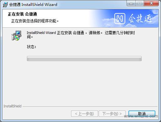 会捷通软件截图