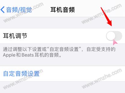 苹果iOS14如何设置耳机调节?选择适合自己的音质