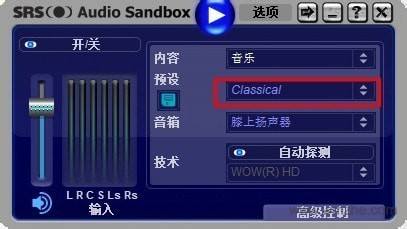 srs audio sandbox软件截图