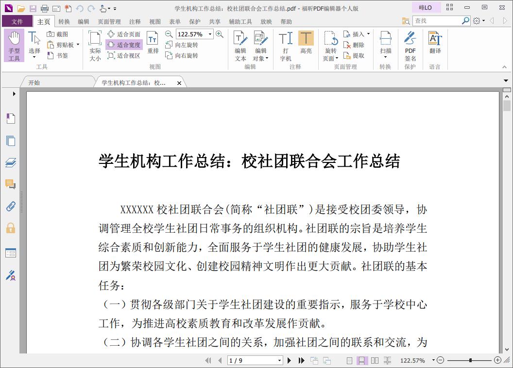 福昕PDF编辑器使用教学,一键加密PDF文件