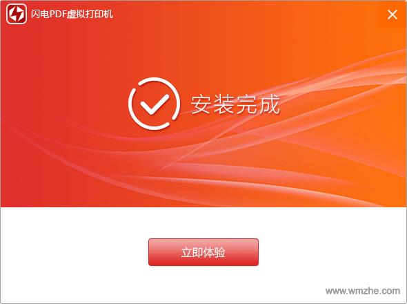 闪电PDF虚拟打印机软件截图