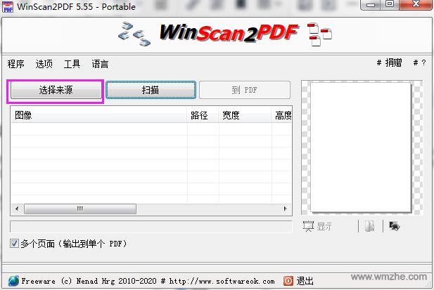 WinScan2PDF软件截图