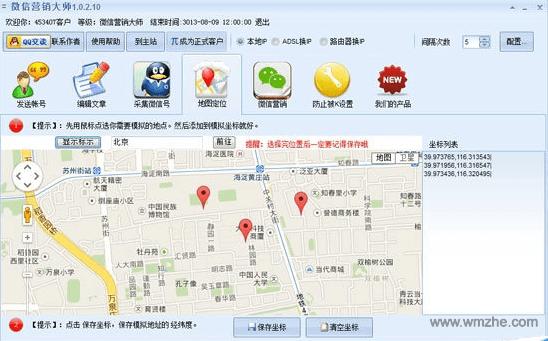 微信营销大师软件截图