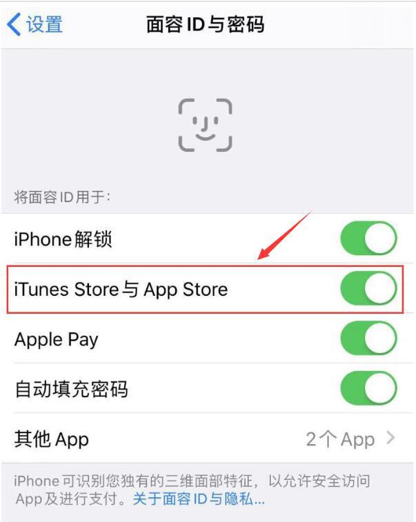 iPhone使用技巧:下载App Store应用时无需输入密码