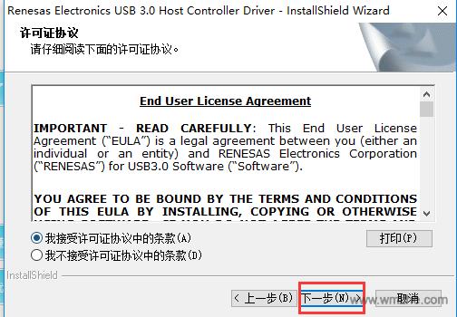 USB3.0万能驱动软件截图