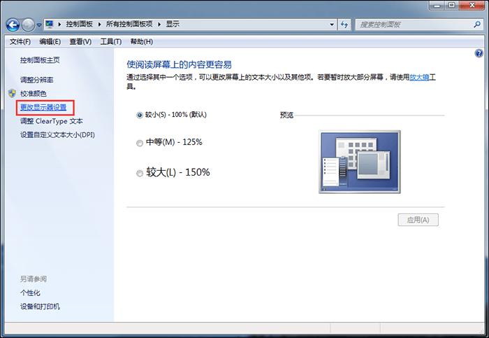 Windows电脑屏幕倒过来了怎么办?教你快速翻转屏幕-第4张图片-导航站