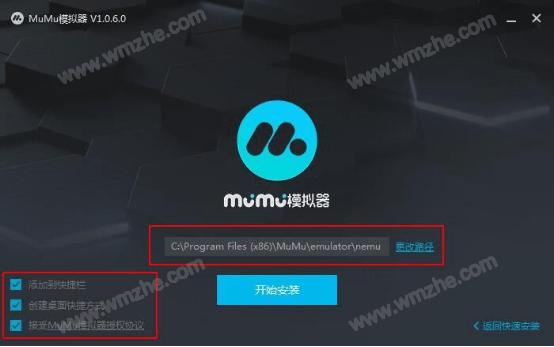 网易mumu模拟器怎么用?网易mumu模拟器的下载与安装教程